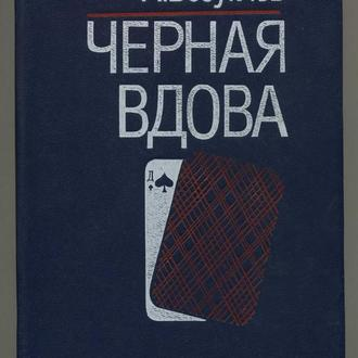 книга Черная вдова - А. Безуглов