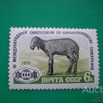 СССР. 1975. Симпозиум по каракулеводству MNH
