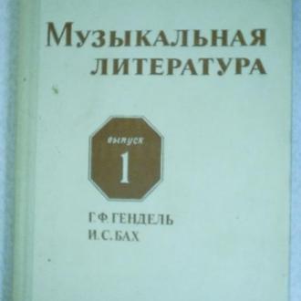 И. Гивенталь, Л. Щукина Музыкальная литература.