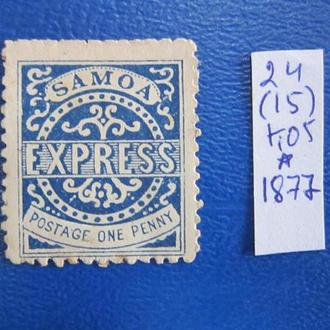 САМОА. 1877 Г. *