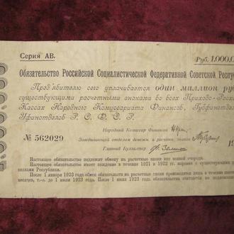 Обязательство правительства РСФСР на 1 00 000 рублей 1921 года. Оригинал.