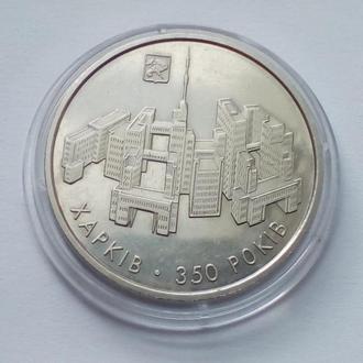 350 років Харкову / Харків / 350 лет Харьков Харькову 2004