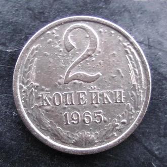 2 копейки СССР 1965 год