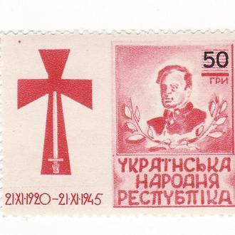 УНР С.Петлюра 50 гривень 1920 1945 перфорація позубкована ППУ Підп. пошта України 50х38мм