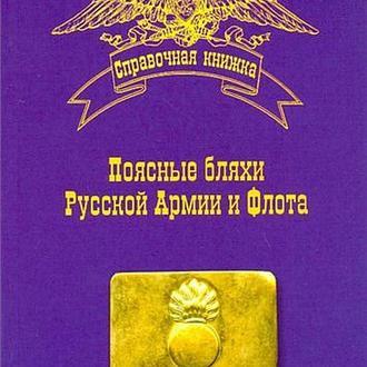 Поясные бляхи русской армии - на CD