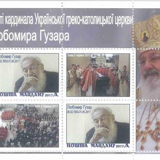 Украина.Почта Майдана.памяти  Любомира Гузара