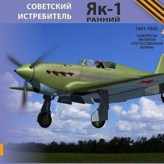 Modelsvit - 4803 - Советский истребитель Як-1 ранний - 1:48