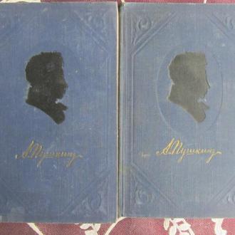 Пушкин А. С. Полное собрание сочинений Том 1 и 9