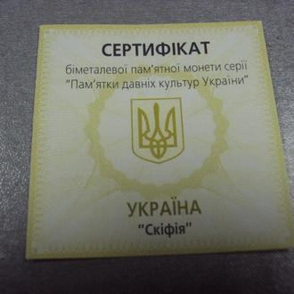 сертификат 20 гривен 2001 скифия №2