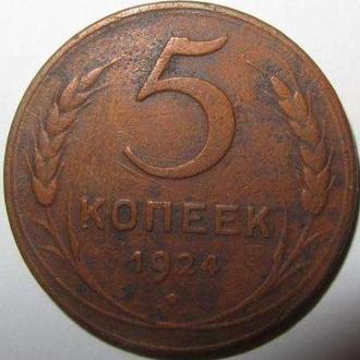 5 копеек 1924 г. СССР, СОСТОЯНИЕ!!!