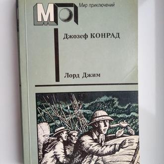 Лорд Джим - Джозеф Конрад -