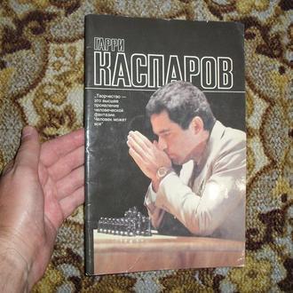 Мелик-Карамов В.Р. Гарри Каспаров 1988г.