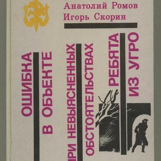 Ошибка в объекте - В. Пронин В невыясненных обстоятельствах - А. Ромов Ребята из УГРО - И. Скорин