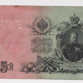 25 руб. = 1909 г. = ШИПОВ -  БОГАТЫРЕВ = РОССИЯ = серия ДН =