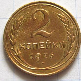 СССР_ 2 копейки 1926 года  оригинал