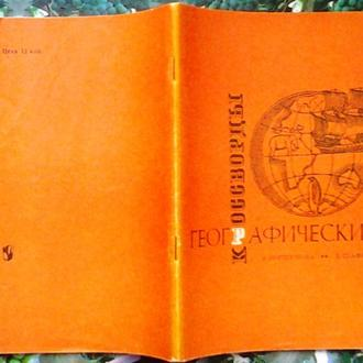 Коршунова В. А. Шафран В. Х Географические кроссворды. М. Просвещение 1971г. 93 с.с ил