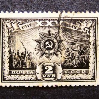 Марки СССР 1943 года. 25-летие Великой Октябрьской революции.