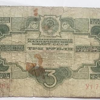 3 руб 1934 г Без подписи  серия Ут