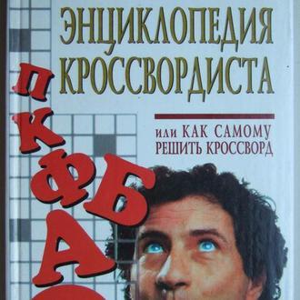 Золотая энциклопедия кроссвордиста.