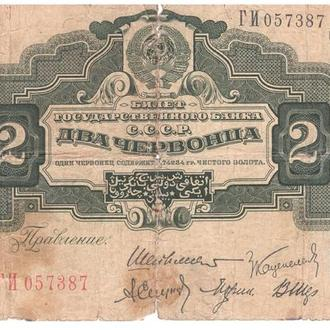 СССР 1928 год 2 червонца Шейнман сер.ГИ 057387
