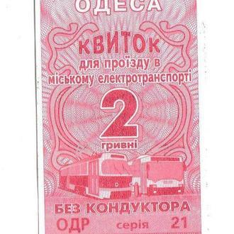 Билет электротранспорт Одесса