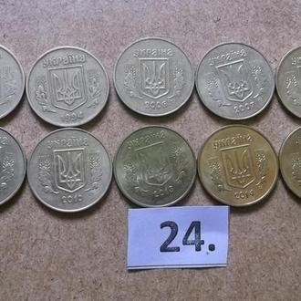 50  коп погодовка   (№24)