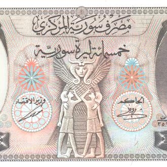Сирия 500 фунтов 1992 г. в UNC