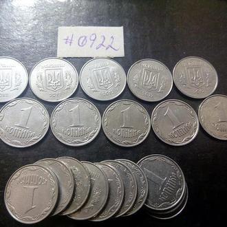 1 копейка 2012 года. Двадцать монет одним лотом!