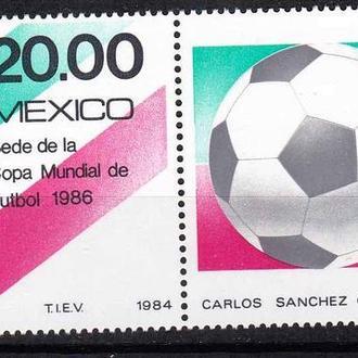 ZM Футбол .  Мексика  1984 г  MNH -  ЧМ 1986