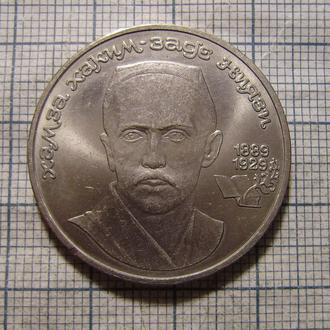 1 рубль 1989 г Ниязи