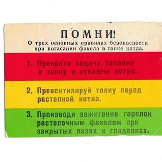 Календарик 1981 Мосэнерго, техника безопасности, Помни!, РЕДКИЙ