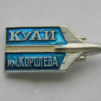 Знак авиации КУАИ им. Королева