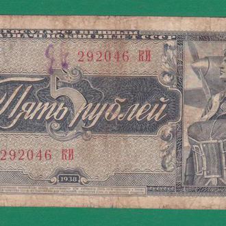СССР 5 рублей 1938 серия КИ