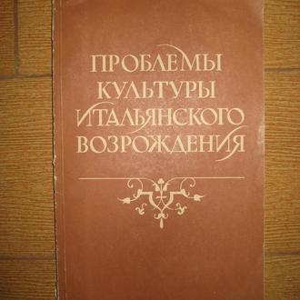Проблемы культуры итальянского Возрождения: [Сборник].