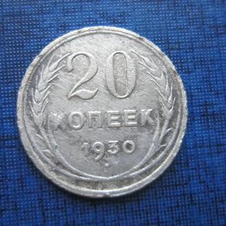 монета 20 копеек СССР 1930 серебро