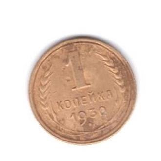 1930СССР 1 копейка