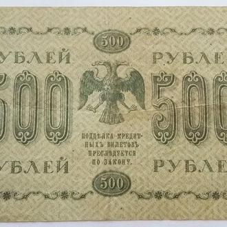 500 руб 1918 г  Юг России