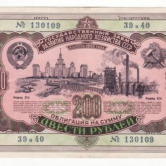 200 рублей облигация 1952 СССР  заем развития народного хозяйства. редкая №2