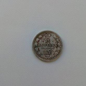 20 копеек 1865 С.П.Б.   НФ