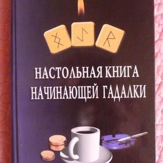 Настольная книга начинающей гадалки. Телеско Патриция