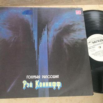 Ray Conniff = Рэй Коннифф - Голубая Рапсодия  JAZZ LP