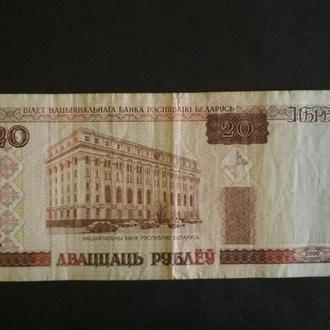 20 рублей Беларуси 2.000 г.