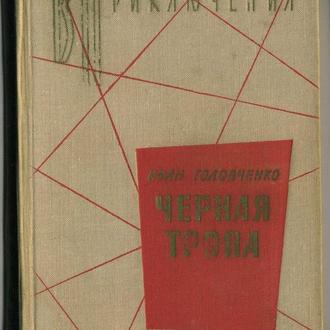 книга Черная тропа - И. Головченко