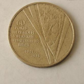 1 гривна Украина 2005 год (60 років перемоги у великій вітчизняній війні) (202)