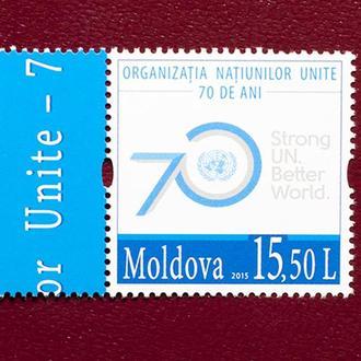 Молдова.  70 лет Организация Объединенных Наций. 2015 г. MNH (**)