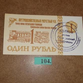 1 рубль чек (104)