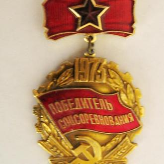 ПОБЕДИТЕЛЬ СОЦСОРЕВНОВАНИЯ = 1973 г. = СССР =