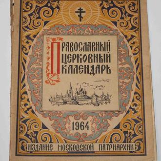Православный Церковный календарь 1964 года