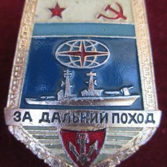 Знак за Дальний поход ВМФ СССР