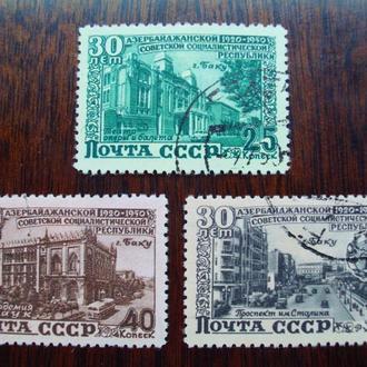 СССР.1950г. 30 лет Азербайджанской ССР. Полная серия.